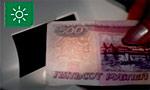 Счетчик банкнот PRO 35 проверить защитные признаки, видимые на просвет.